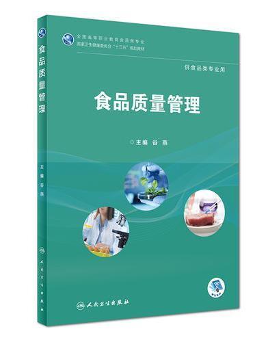 食品质量管理(高职高专/食品类/配增值)