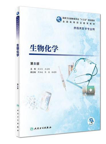生物化学(第8版/高专临床/配增值)