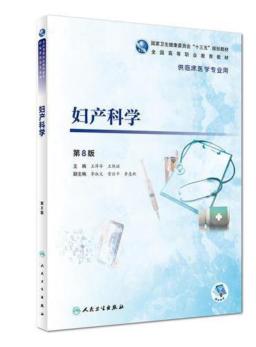妇产科学(第8版/高专临床/配增值)