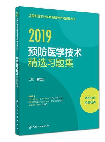 2019预防医学技术精选习题集
