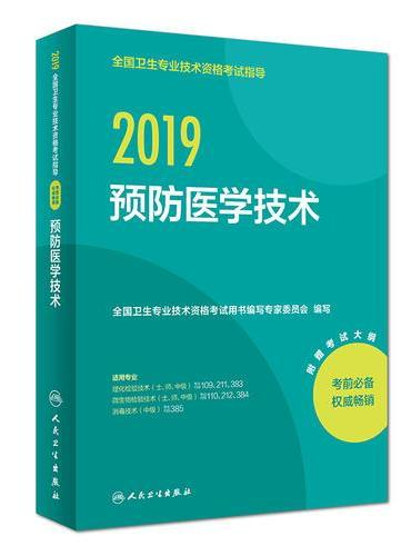 2019全国卫生专业技术资格考试指导——预防医学技术
