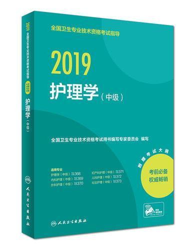 2019全国卫生专业技术资格考试指导——护理学(中级)(配增值)