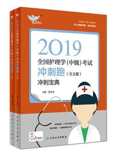 考试达人:2019全国护理学(中级)考试冲刺跑(全2册/配增值)