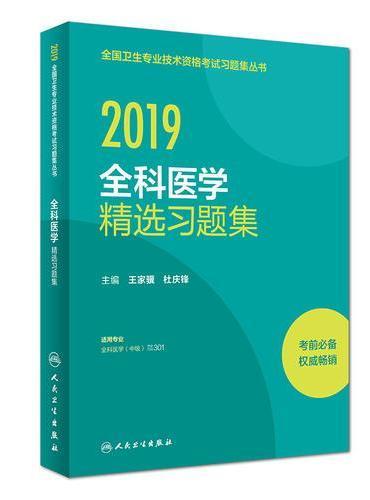 2019全科医学精选习题集