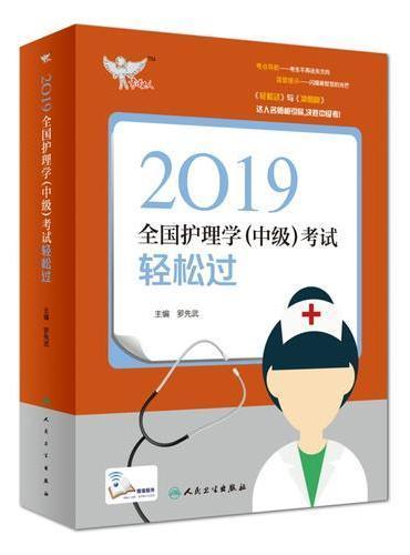 考试达人:2019全国护理学(中级)考试轻松过(配增值)