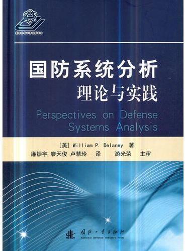 国防系统分析:理论与实践