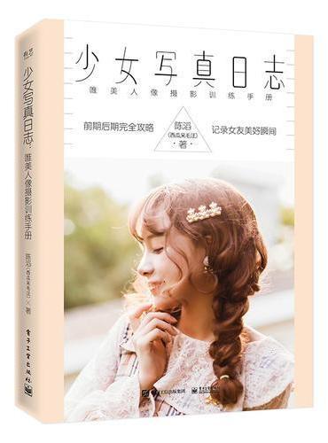 少女写真日志——唯美人像摄影训练手册(全彩)