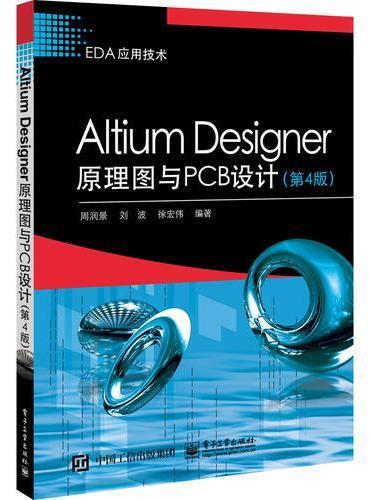 Altium Designer原理图与PCB设计(第4版)