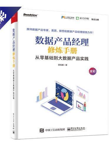 数据产品经理修炼手册——从零基础到大数据产品实践