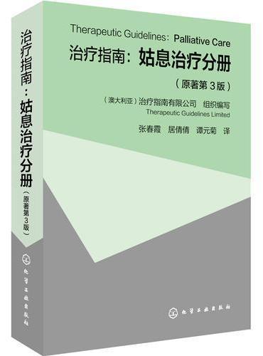治疗指南:姑息治疗分册(原著第3版)