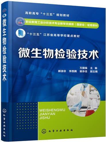 微生物检验技术(万国福)