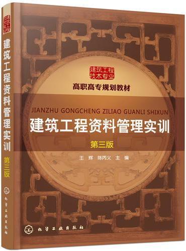 建筑工程资料管理实训(王辉)(第三版)