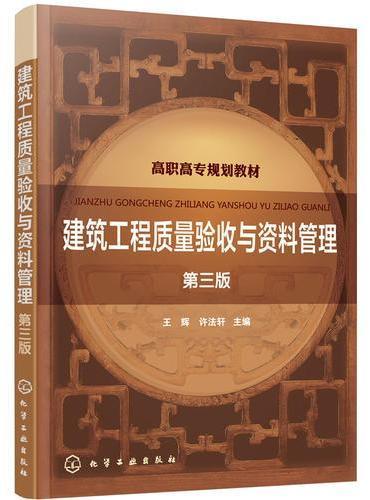 建筑工程质量验收与资料管理(王辉)(第三版)
