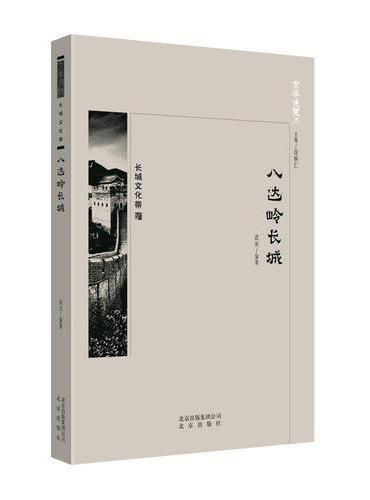京华通览  八达岭长城
