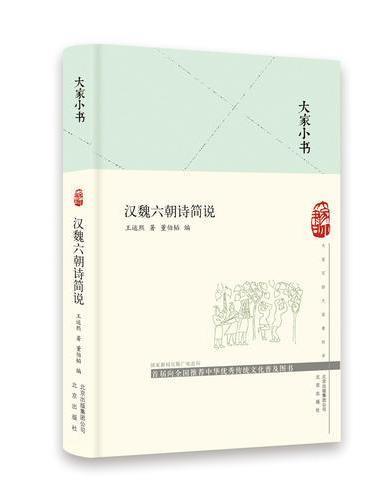 大家小书 汉魏六朝诗简说(精)
