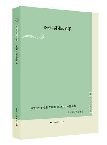 医学与国际关系(复旦国际关系评论 第二十三辑)