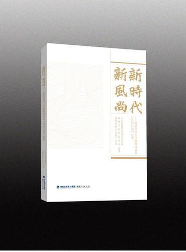 """新时代 新风尚——福建省深入开展移风易俗""""清风行动""""纪实"""
