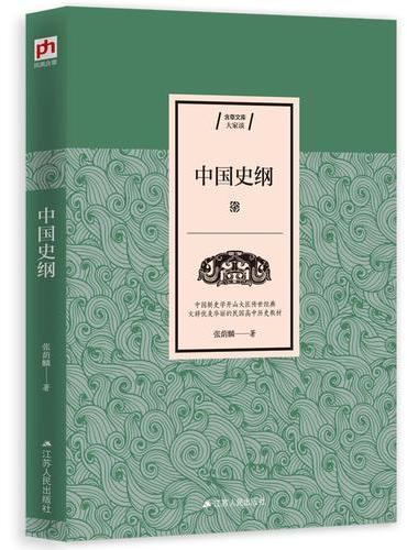 中国史纲 历史学家张荫麟短暂一生的专著,讲述商周-东汉的历代史实