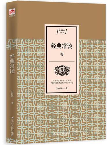 经典常谈 朱自清先生写给大众的国学入门书