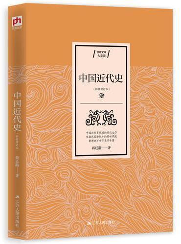 中国近代史 中国近代史的开山之作(新增蒋廷黻四万字史学专论版)