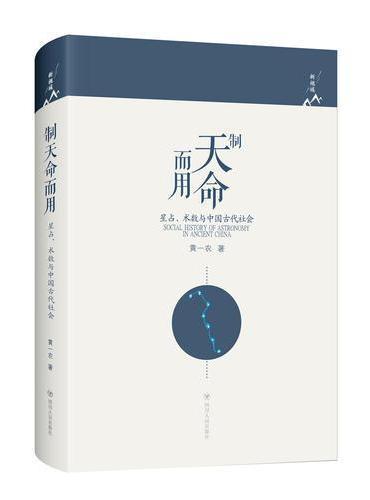 制天命而用:星占、术数与中国古代社会