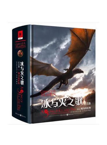 冰与火之歌:纪念版【卷五】魔龙的狂舞(新版)