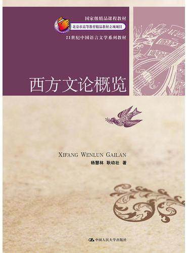 西方文论概览(21世纪中国语言文学系列教材;国家级精品课程教材;北京市高等教育精品教材立项项目)