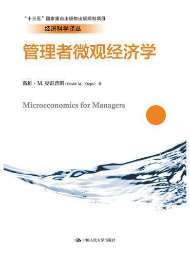 """管理者微观经济学(经济科学译丛;""""十三五""""国家重点出版物出版规划项目)"""