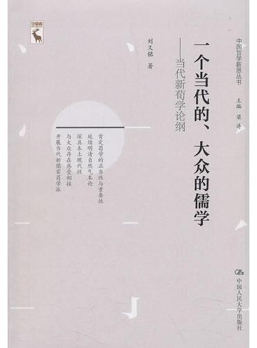 一个当代的、大众的儒学——当代新荀学论纲(中国哲学新思丛书)