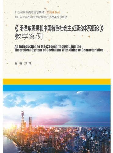 《毛泽东思想和中国特色社会主义理论体系概论》教学案例(21世纪高职高专规划教材·公共课系列)