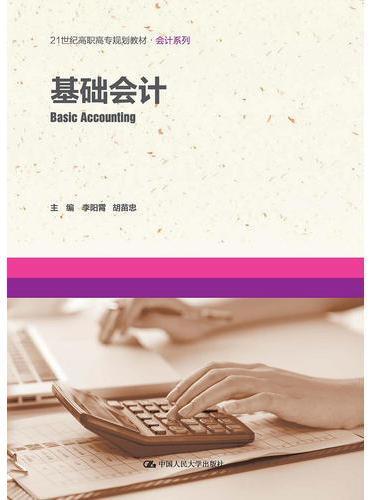 基础会计(21世纪高职高专规划教材·会计系列)