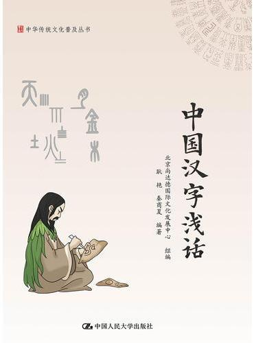 中国汉字浅话(中华传统文化普及丛书)