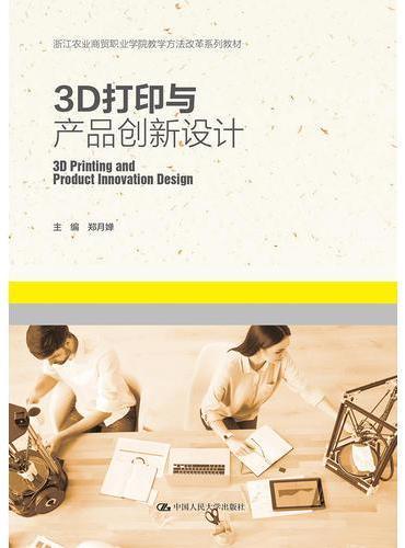 3D打印与产品创新设计
