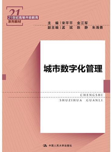 城市数字化管理(21世纪高等开放教育系列教材)
