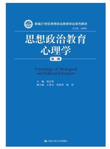 思想政治教育心理学(第二版)(新编21世纪思想政治教育专业系列教材)