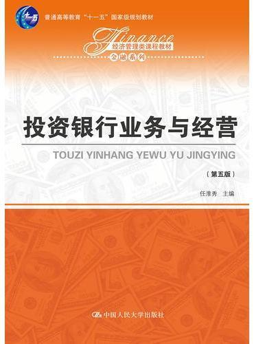 """投资银行业务与经营(第五版)(经济管理类课程教材·金融系列;普通高等教育""""十一五""""国家级规划教材)"""