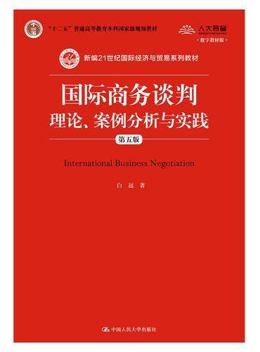 """国际商务谈判:理论、案例分析与实践(第五版)(新编21世纪国际经济与贸易系列教材;""""十二五""""普通高等教育本科国家级规划教材)"""