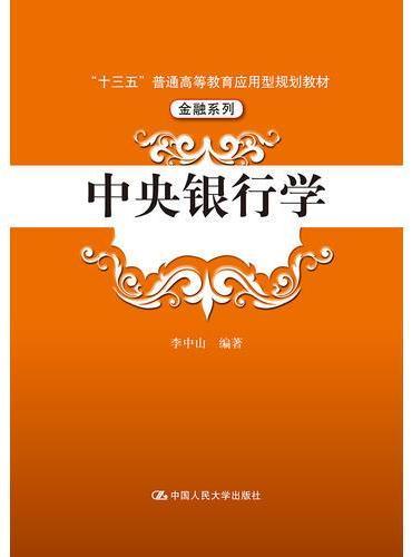 """中央银行学(""""十三五""""普通高等教育应用型规划教材·金融系列)"""