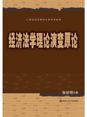 经济法学理论演变原论(21世纪法学研究生参考书系列)