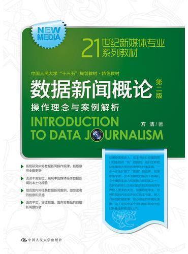 """数据新闻概论(第二版)(21世纪新媒体专业系列教材,中国人民大学""""十三五""""本科规划教材·特色教材)"""