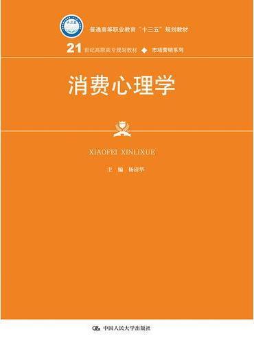 消费心理学(21世纪高职高专规划教材·市场营销系列)