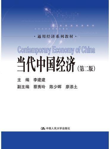 当代中国经济(第二版)(通用经济系列教材)