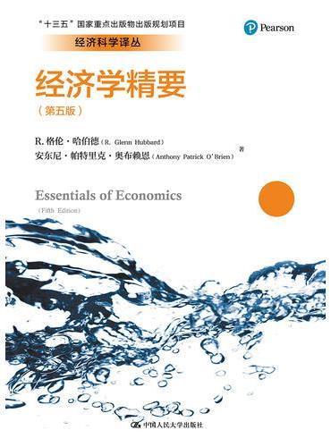 """经济学精要(第五版)(经济科学译丛;""""十三五""""国家重点出版物出版规划项目)"""
