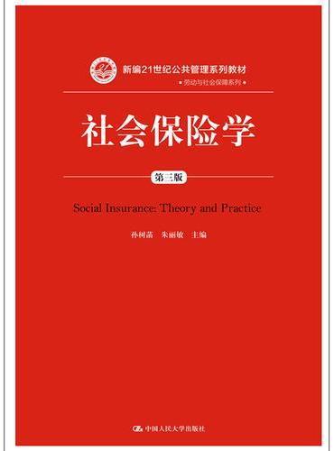 社会保险学(第三版)(新编21世纪公共管理系列教材)