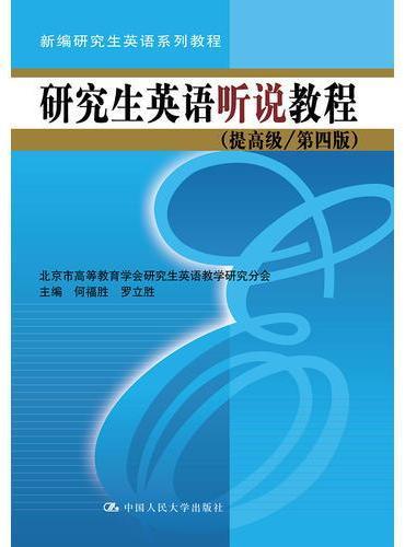 研究生英语听说教程(提高级/第四版)(新编研究生英语系列教程)