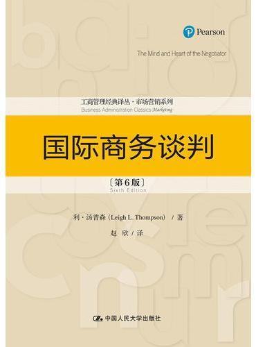 国际商务谈判(第6版)(工商管理经典译丛·市场营销系列)