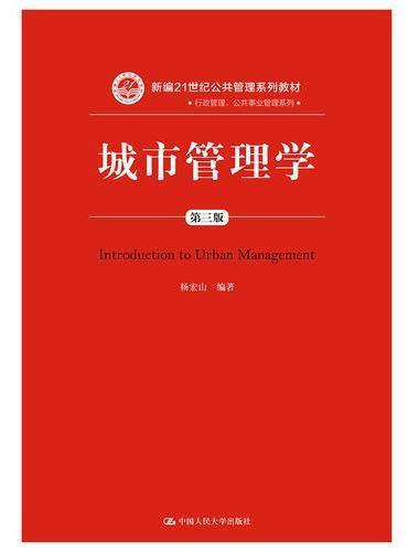 城市管理学(第三版)(新编21世纪公共管理系列教材)
