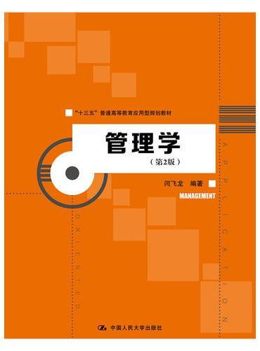 """管理学(第2版)(""""十三五""""普通高等教育应用型规划教材)"""