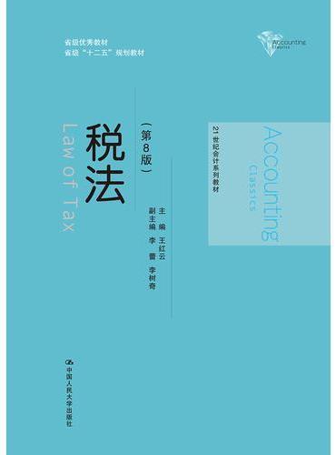 """税法(第8版)(21世纪会计系列教材;省级优秀教材;省级""""十二五""""规划教材)"""