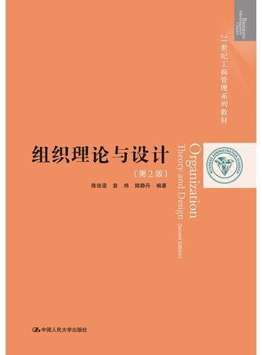 组织理论与设计(第2版)(21世纪工商管理系列教材)